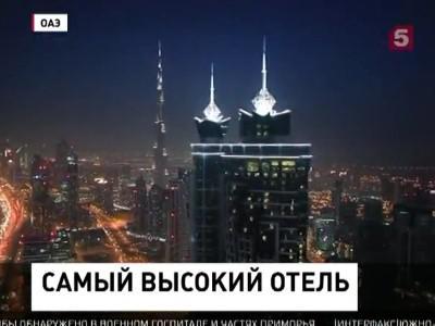 В Дубае открыт самый высокий в мире отель