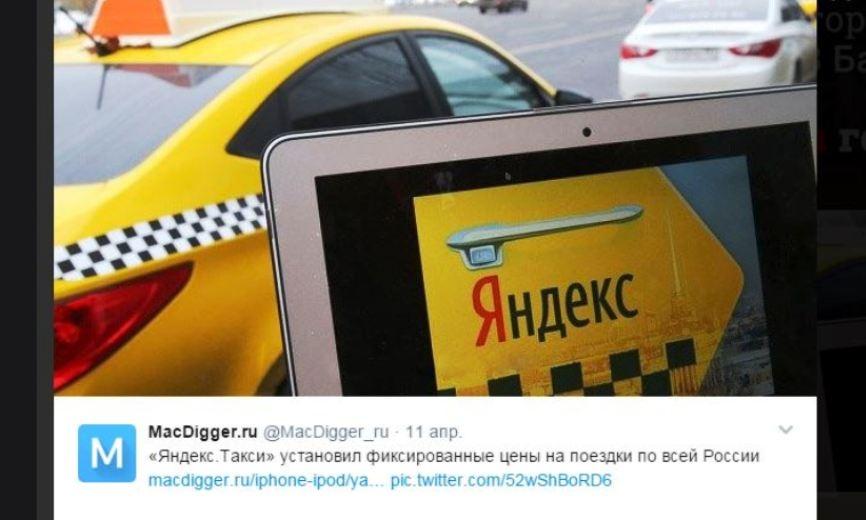 «Яндекс.Навигатор» и «Яндекс.Карты» станут платными с 1 мая
