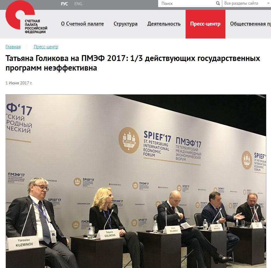 Татьяна Голикова: «К госслужащим должны предъявляться высокие требования»