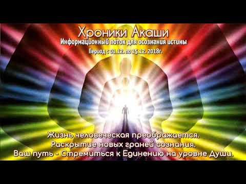 Хроники Акаши. Информация для осознания истины от 30.11.18г.