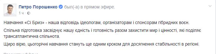 """Порошенко на палубе """"Гетьмана Сагайдачного"""" пообещал морякам неизбежное вступление в НАТО"""