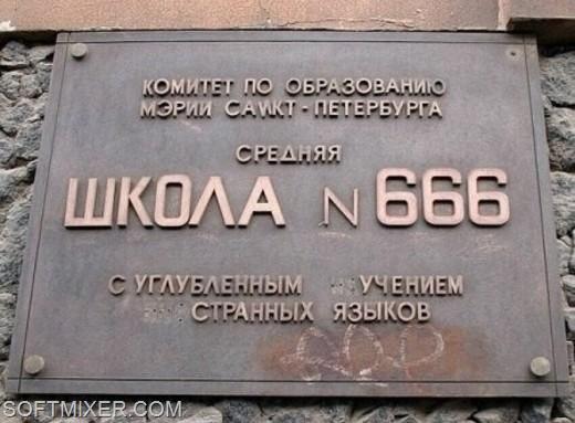 shkola_666