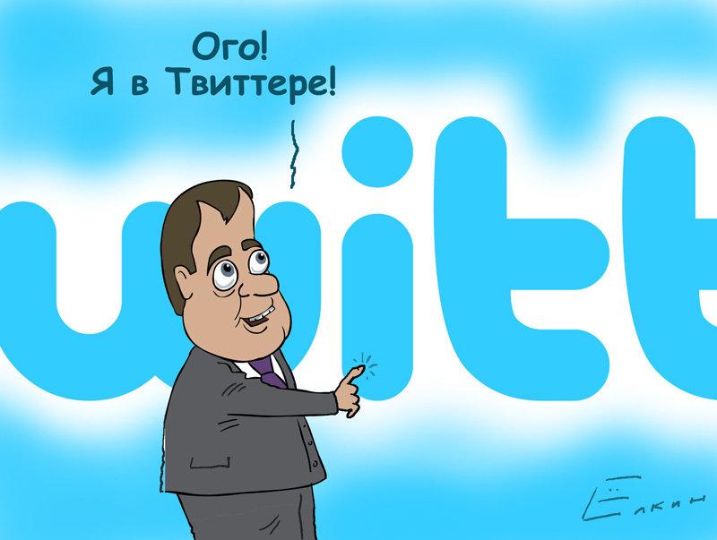 Президент в Твиттере РИА Новости