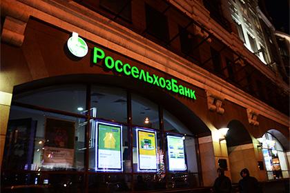 Из ростовского отделения Россельхозбанка похитили 200 миллионов рублей