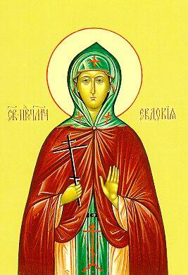 Евдокия Свистунья, Авдотья Плющиха