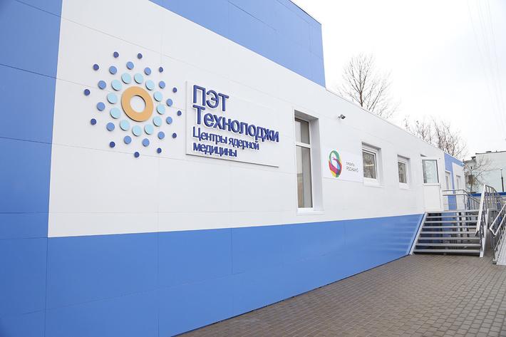 Центр ядерной медицины «Роснано» открылся в Белгороде