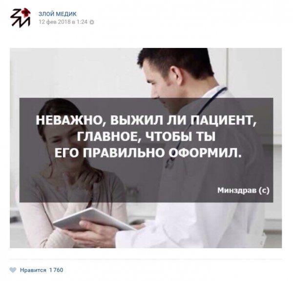 Медики шутят