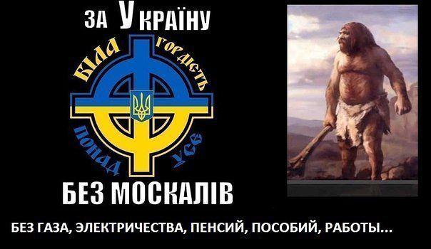 Какая ж это Слава Украине