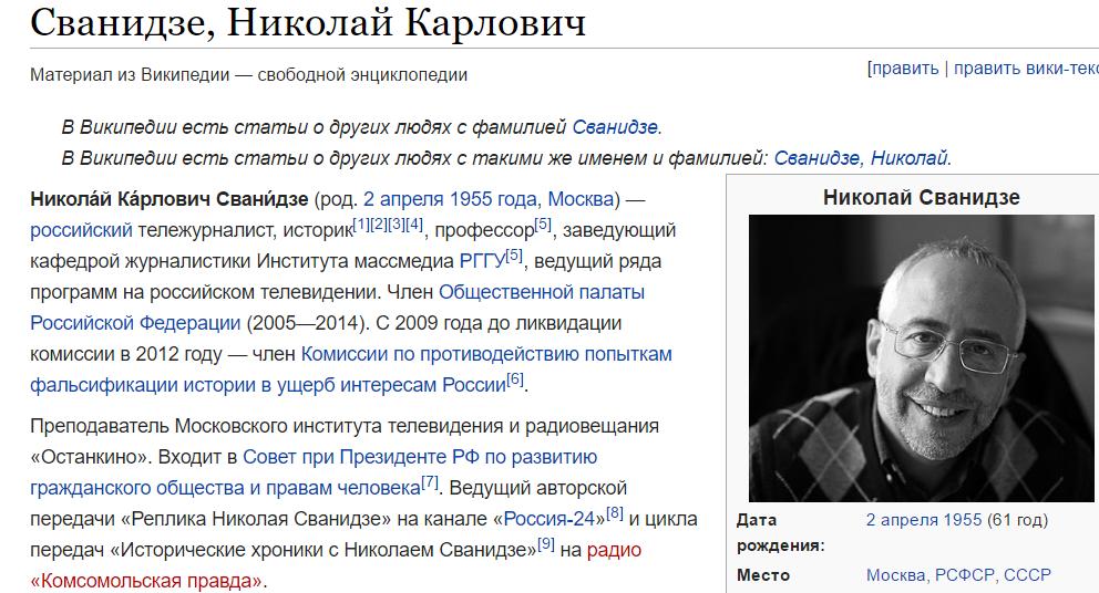 Попутный ветер Михалкова. Реплика Николая Сванидзе