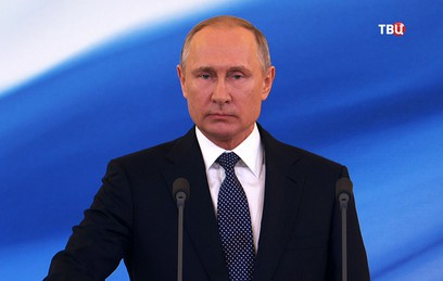 Путин официально вступил в должность президента России