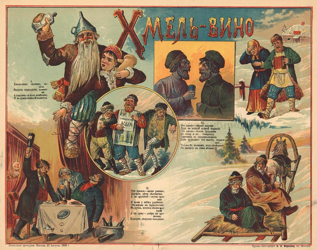 Антиалкогольные плакаты 100 лет назад