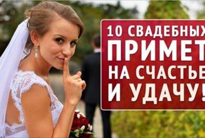 10 СВАДЕБНЫХ ПРИМЕТ НА ДОЛГУ…
