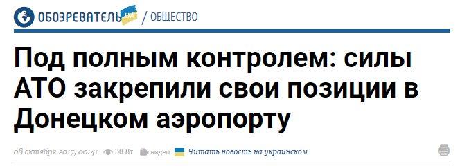 Параллельная реальность укропов