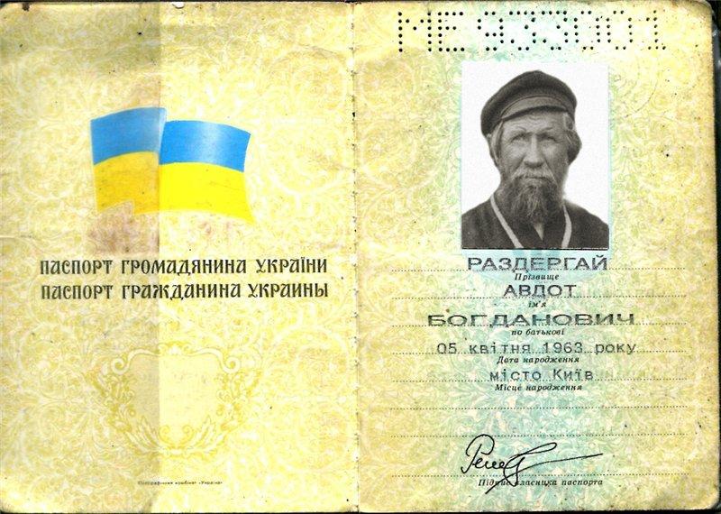 Украинскими паспортами торгуют в Интернете как пирожками на рынке