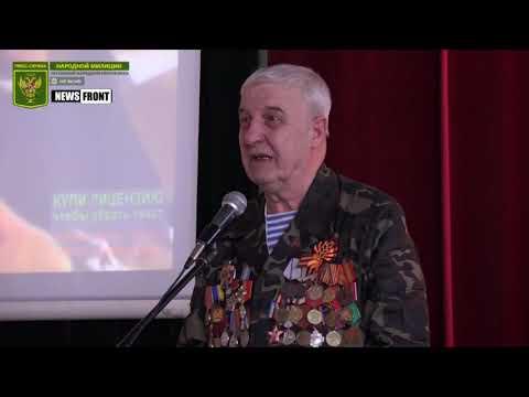 В луганском училище физической культуры состоялось мероприятие посвященное трем войнам