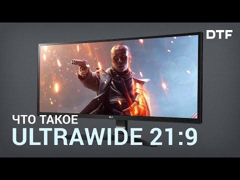 Плюсы и минусы UltraWide мониторов 21:9 для  видеоигр
