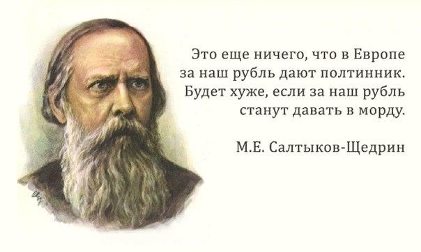 30 самых метких цитат Салтыкова-Щедрина