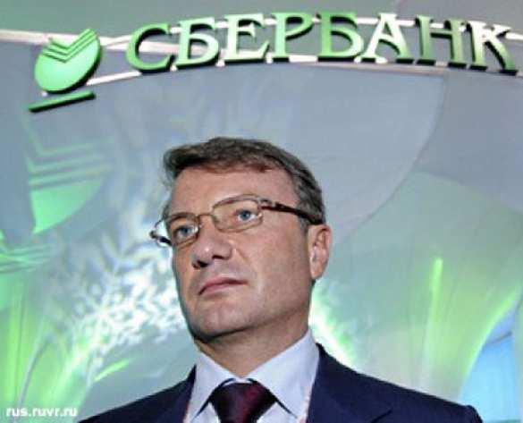 Греф предупредил о «шоковых» реформах в экономике России