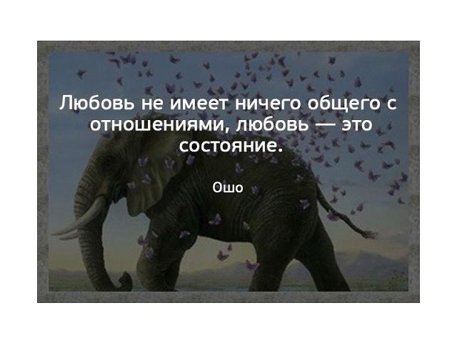 Любовь - это состояние...