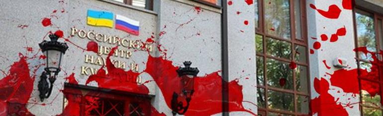 Россотрудничество планирует продолжить работу в Киеве, несмотря на регулярные погромы