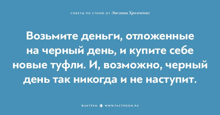 40 бесценных советов по стилю от Эвелины Хромченко
