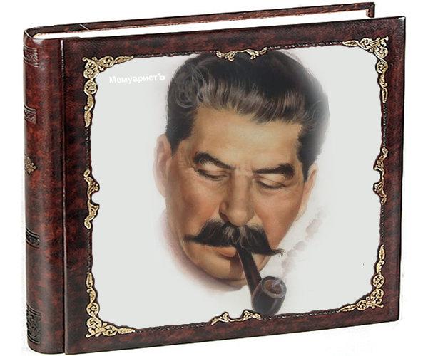 Несколько рассказов о Сталине 10