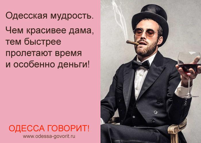 Одесская мудрость