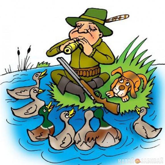 охотник и рыболов про охоту и охотников