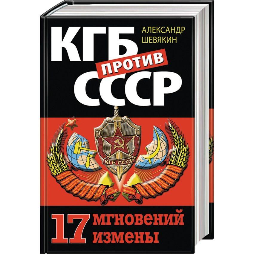 1. КГБ - ФСБ и развал СССР -…