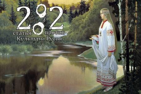 282 статья против Культуры Русов. Сергей Данилов [2013, Просветительский]