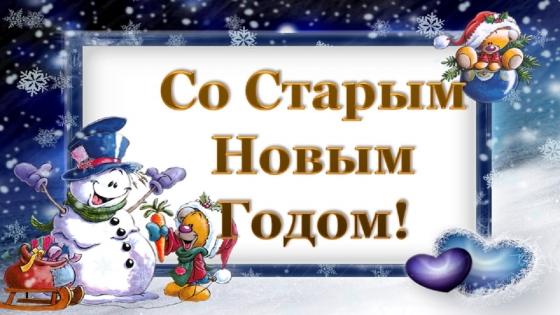 Старый Новый год 2019 – история праздника, гадания, приметы, обычаи 14 января