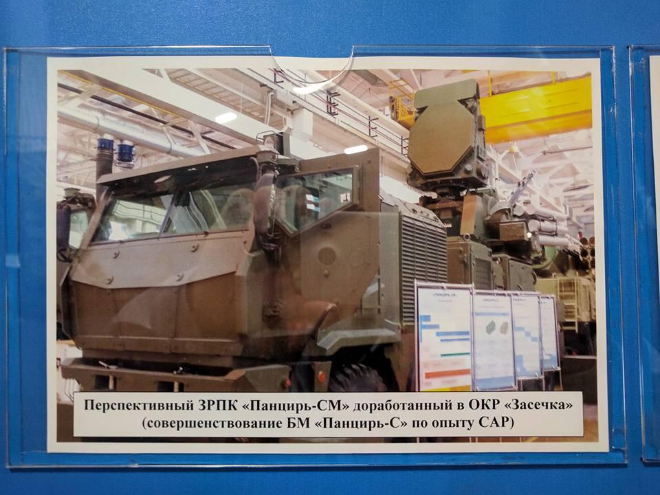 """Модифицированный зенитный ракетно-пушечный комплекс """"Панцирь-СМ"""""""
