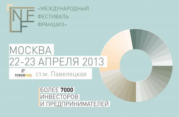Осталось 2 месяца до «Международного Фестиваля Франшиз» в Москве