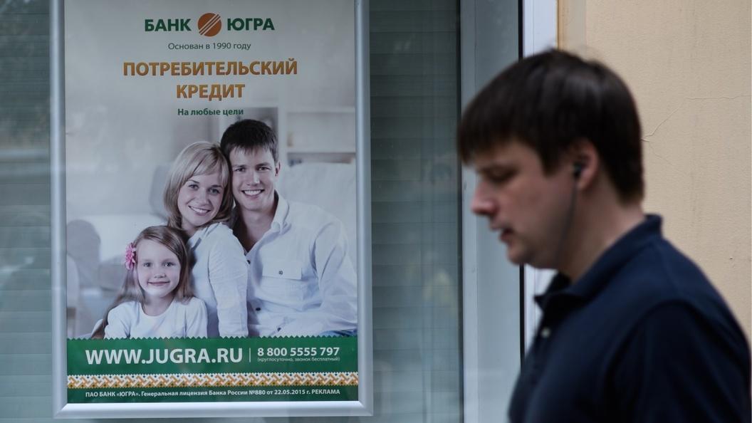 """Победа ЦБ по """"Югре"""" - провал для банковской системы России"""