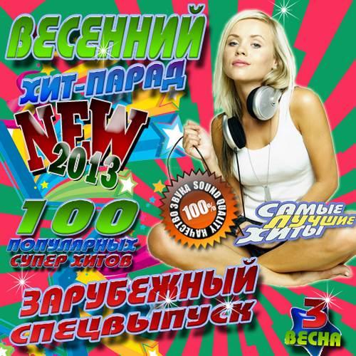 Весенний хит-парад Зарубежный спецвыпуск 3 (2013)