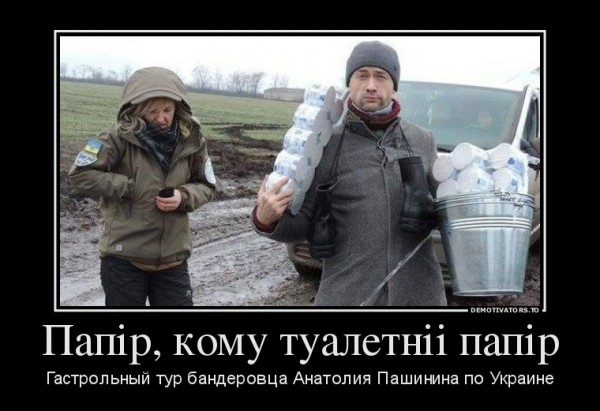 Актеришка Анатолий Пашинин, русофоб и нацист, переехавший на Украину, прозябает в нищете
