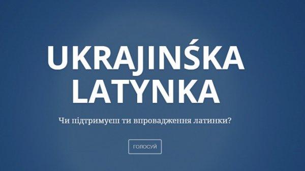На Украине тоже захотели латиницу: кириллицей пользуются отсталые! Ипритовые тайны. Зачем Украина скрывает наличие БОВ?