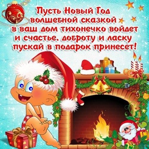 Новогоднее поздравление для елены