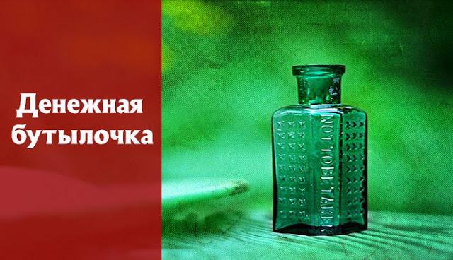 Денежная бутылочка
