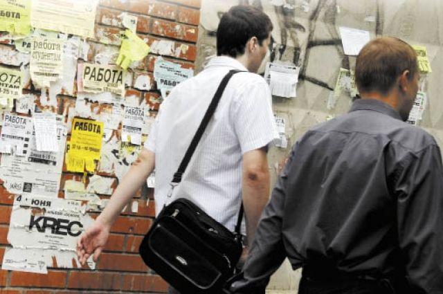 В сентябре уровень безработицы достиг исторического минимума