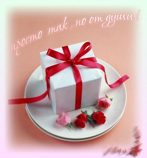 Жизнь- это подарок!