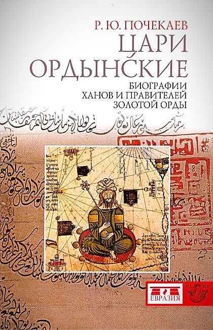 Цари ордынские. Биографии ханов и правителей Золотой Орды.