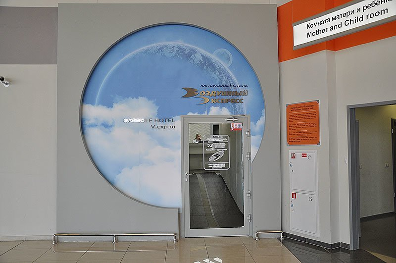 Слипбокс вызвал интерес у пассажиров, поэтому в Терминала Е Южного терминального комплекса появился капсульный отель интересно, перелеты, путешествия, российские аэропорты, россия, самолеты, факты
