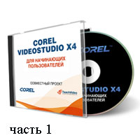 Уроки Corel VideoStudio часть 1 - 2