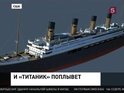 «Титаник» снова поплывёт