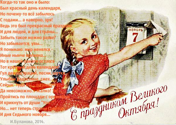 100 летие - Великой Октябрской Социалистической Революции