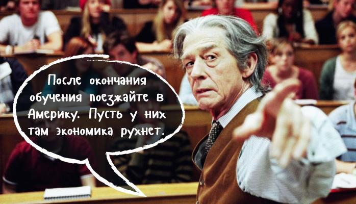 Перлы преподавателей ВУЗов