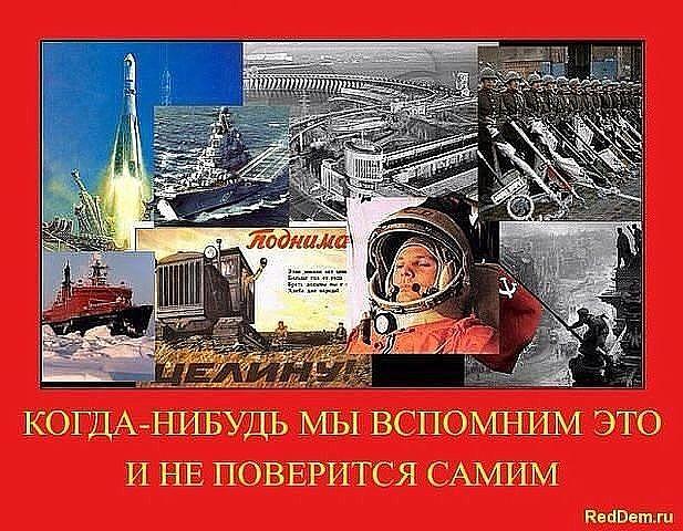 Спасибо СССР!