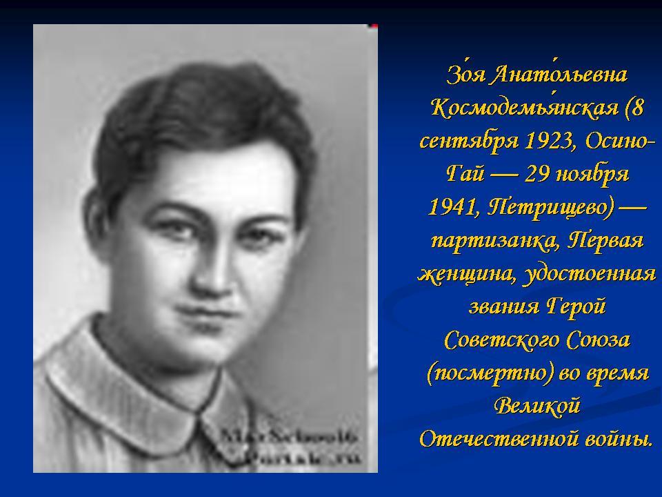 Кто же выдал Зою Космодемьянскую?