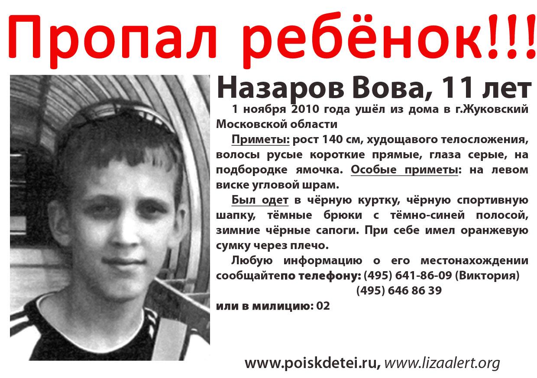 Жди меня поиск люди фото пропавших детей 4